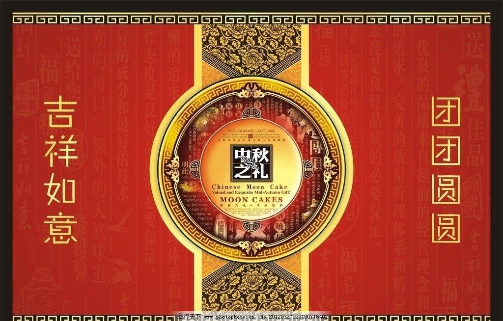 中秋月饼盒包装图片