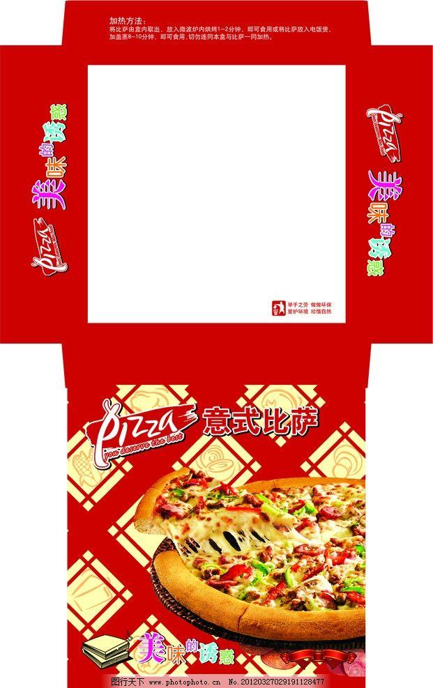 披萨包装盒图片_包装设计_广告设计_图行天下图库