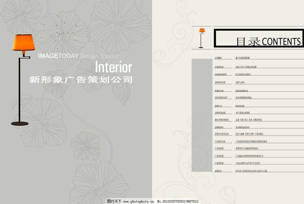 书籍装帧 台灯 花纹底纹 书籍扉页 书籍目录 画册设计 广告设计模板