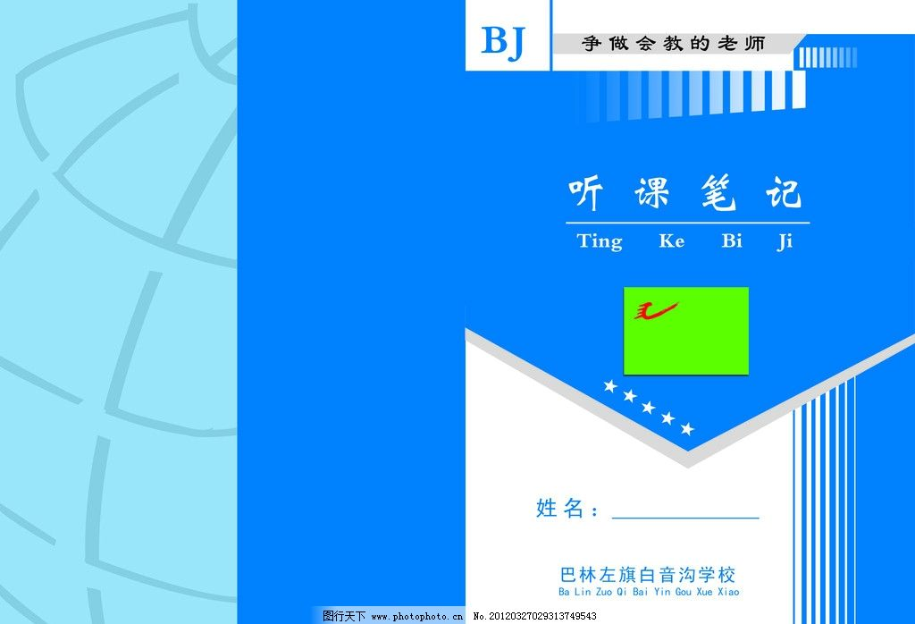 蓝色书皮 听课笔记 看色封面 校旗 封面设计 书籍 广告设计模板