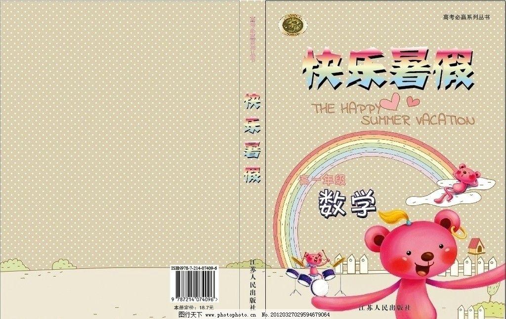 暑假作业封面图片_设计案例图片
