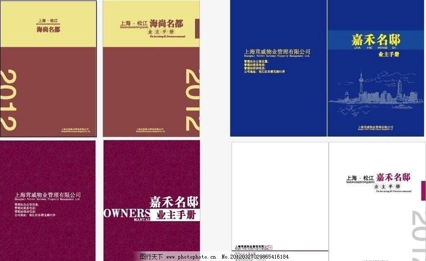 画册封面 蓝色封面      业主手册封面 简洁封面设计 城市简笔 vi设计