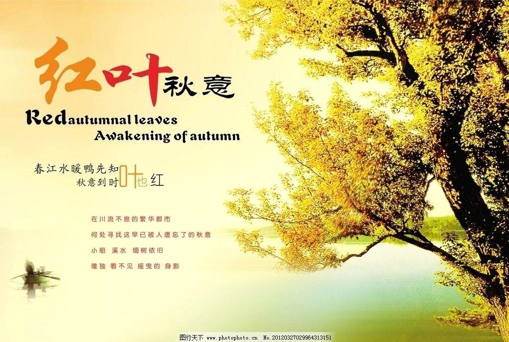 明信片 卡片 唯美 树 飘渺 船 小溪 红叶 秋天 风景 漂亮
