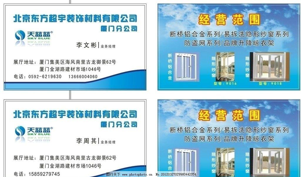 天蓝蓝 隐形纱窗 天蓝蓝隐形纱窗 未转曲 防盗窗 名片卡片 广告设计