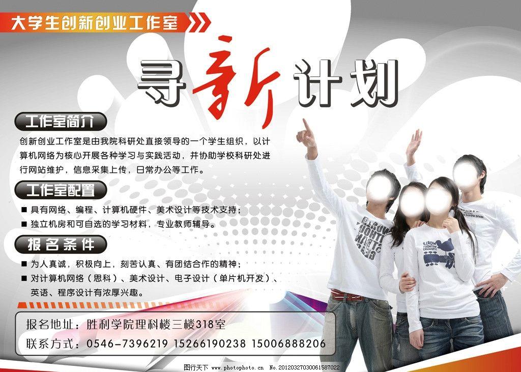大学生活动海报展板图片_海报设计_广告设计_图行天下