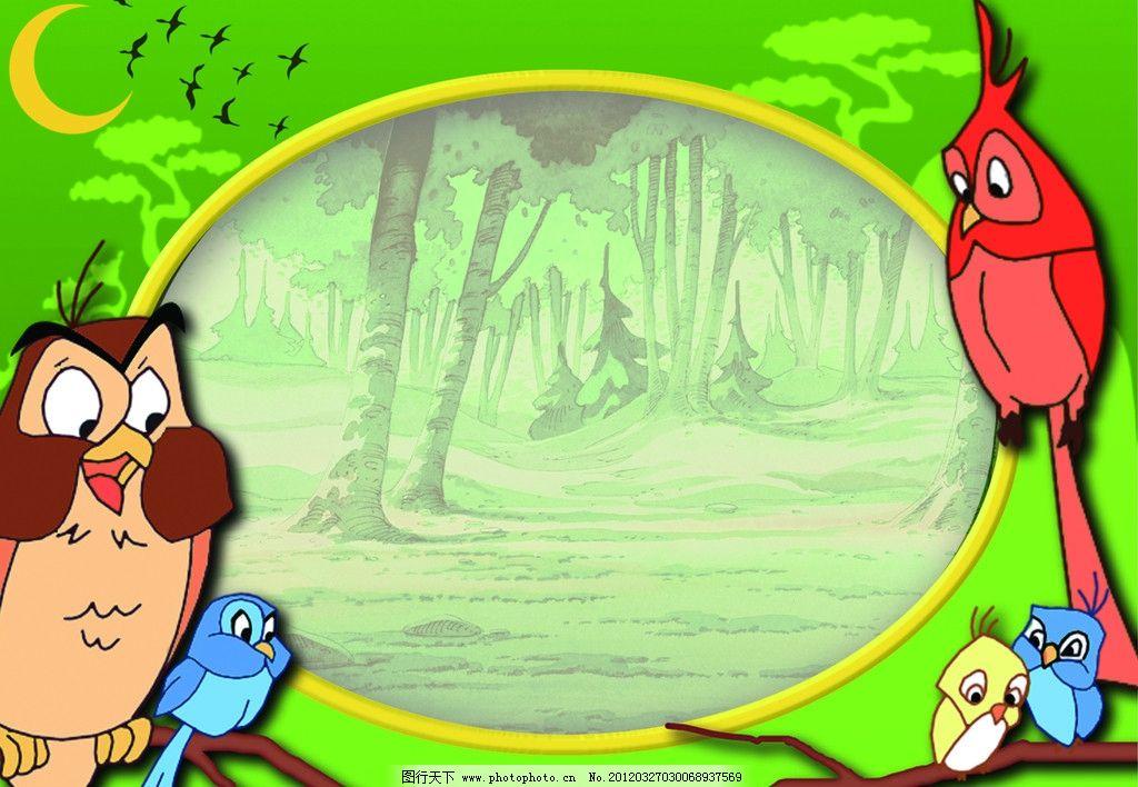 幼儿园展板 展板 卡通人物 卡通动物 小鸟 月亮 树 树枝 森林 海报