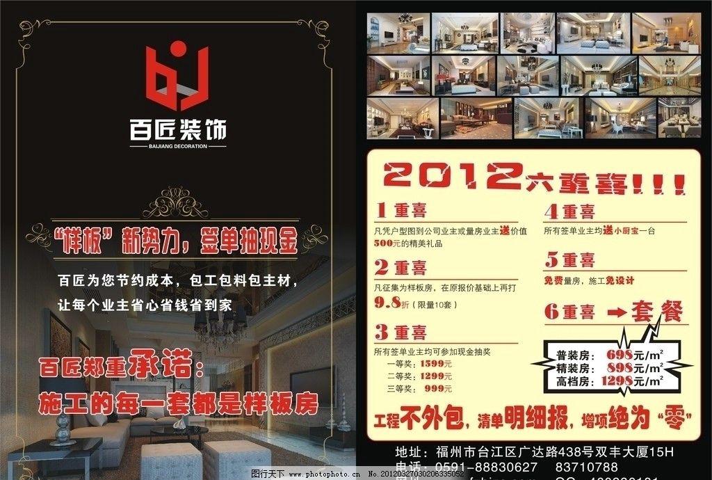 装修 惊喜 样板房 房子 房屋 室内 特价      矢量 dm宣传单 广告设计
