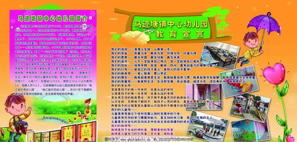 幼儿园展板 幼儿园      学校 幼儿 宣言 展板设计 展板模板 广告设计