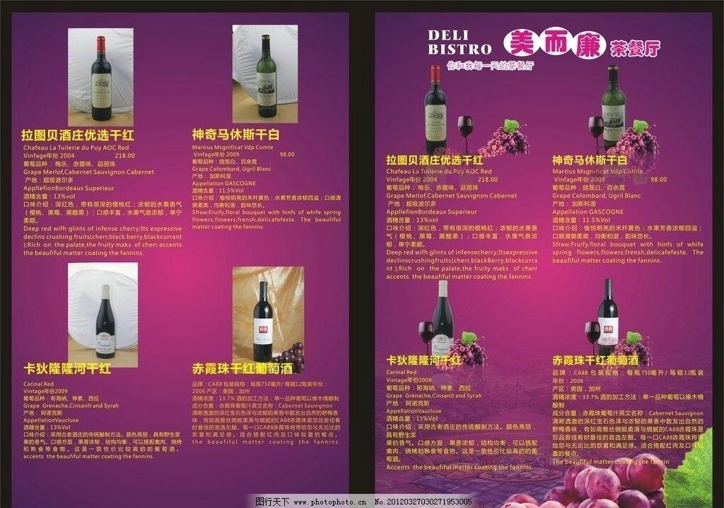 葡萄酒 酒广告 酒 酒宣传单 宣传品设计 dm宣传单 广告设计 矢量 cdr