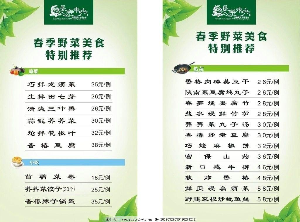 菜单 春季菜单 绿色底图 春季时蔬 菜单菜谱 广告设计 矢量 cdr