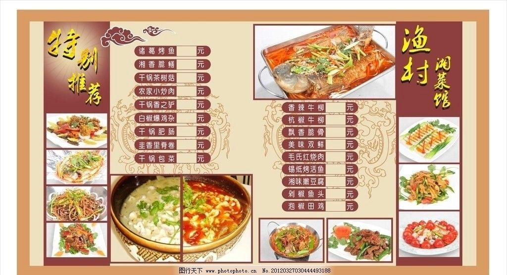 菜单菜谱 湘菜 菜单模板 菜单海报 菜单宣传单 酸菜鱼 水煮鱼 广告