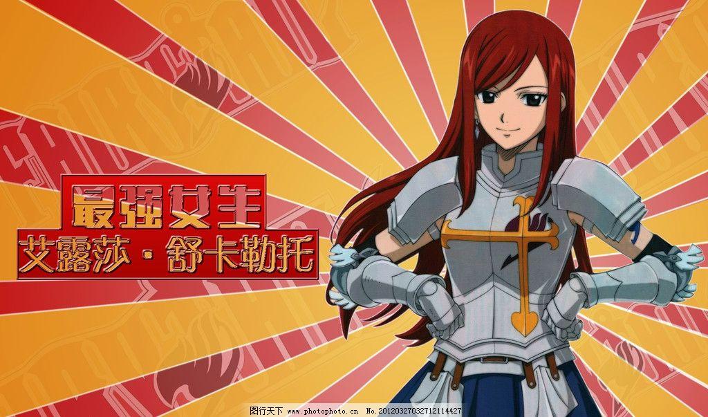 艾露莎 舒卡勒托 妖精女王 最强女生 动漫人物 妖精标志 盔甲衣服