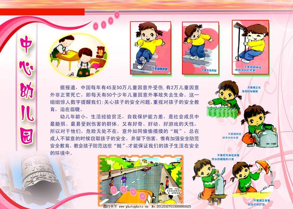 幼儿园 展板图片
