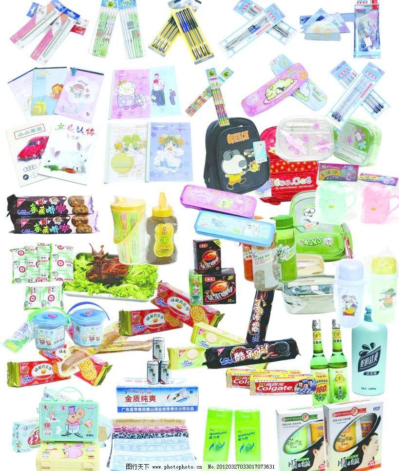 超市物品大全图片