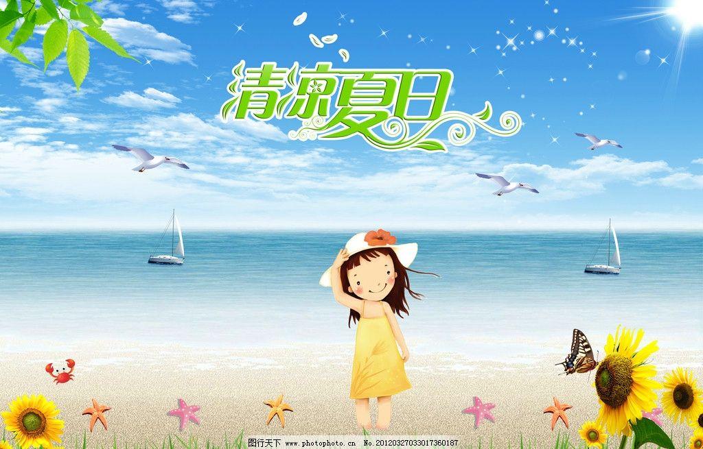 清凉夏日 自然风景 海边风景 海上风景 美丽风景 蓝天白云 艺术字