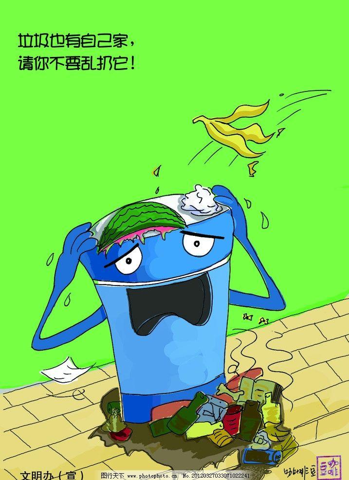 垃圾桶手绘图图片