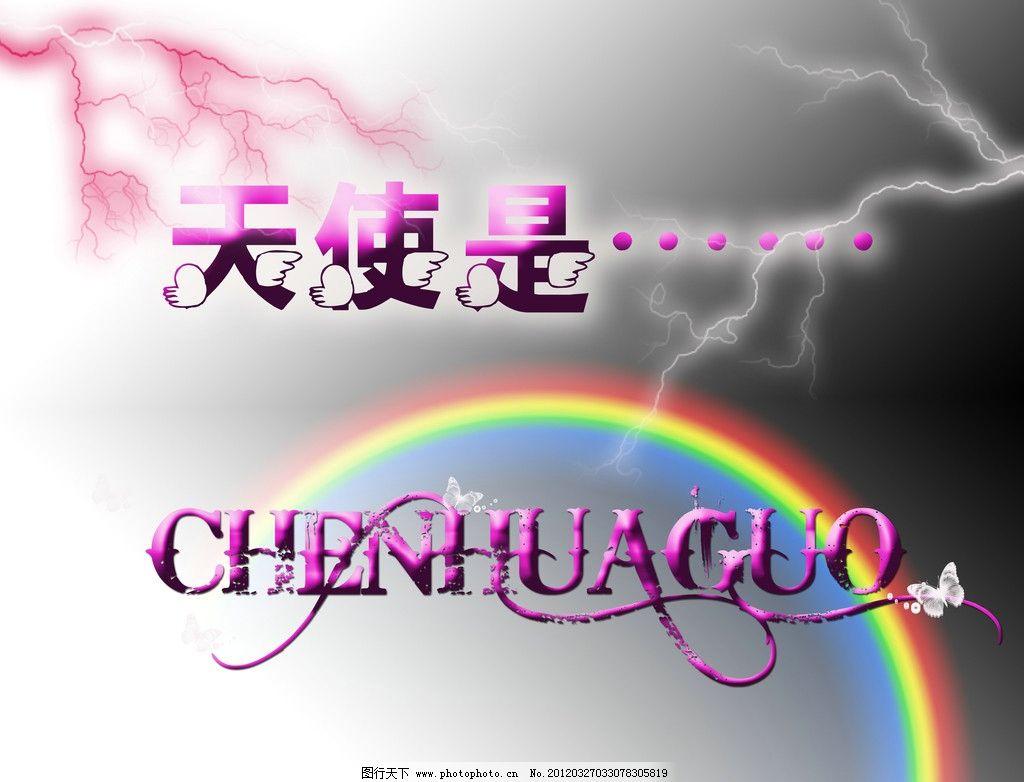 雨后天晴 彩虹 闪电 天使字体 雨中彩虹 线条 其他 psd分层素材 源