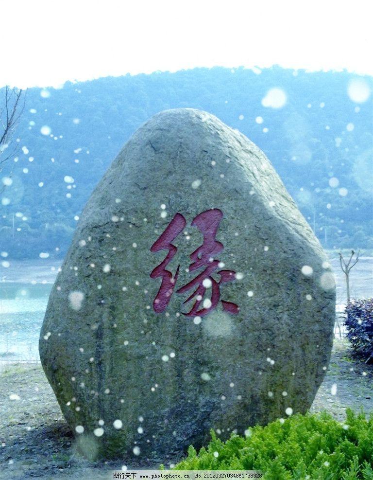 缘分 缘石 石头 自然风景 自然景观 摄影 72dpi jpg