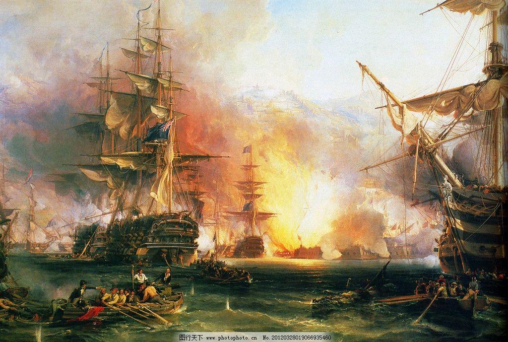 海战 油画 战船 帆船 战争题材 世界名画 战场 军事 欧美油画 欧式