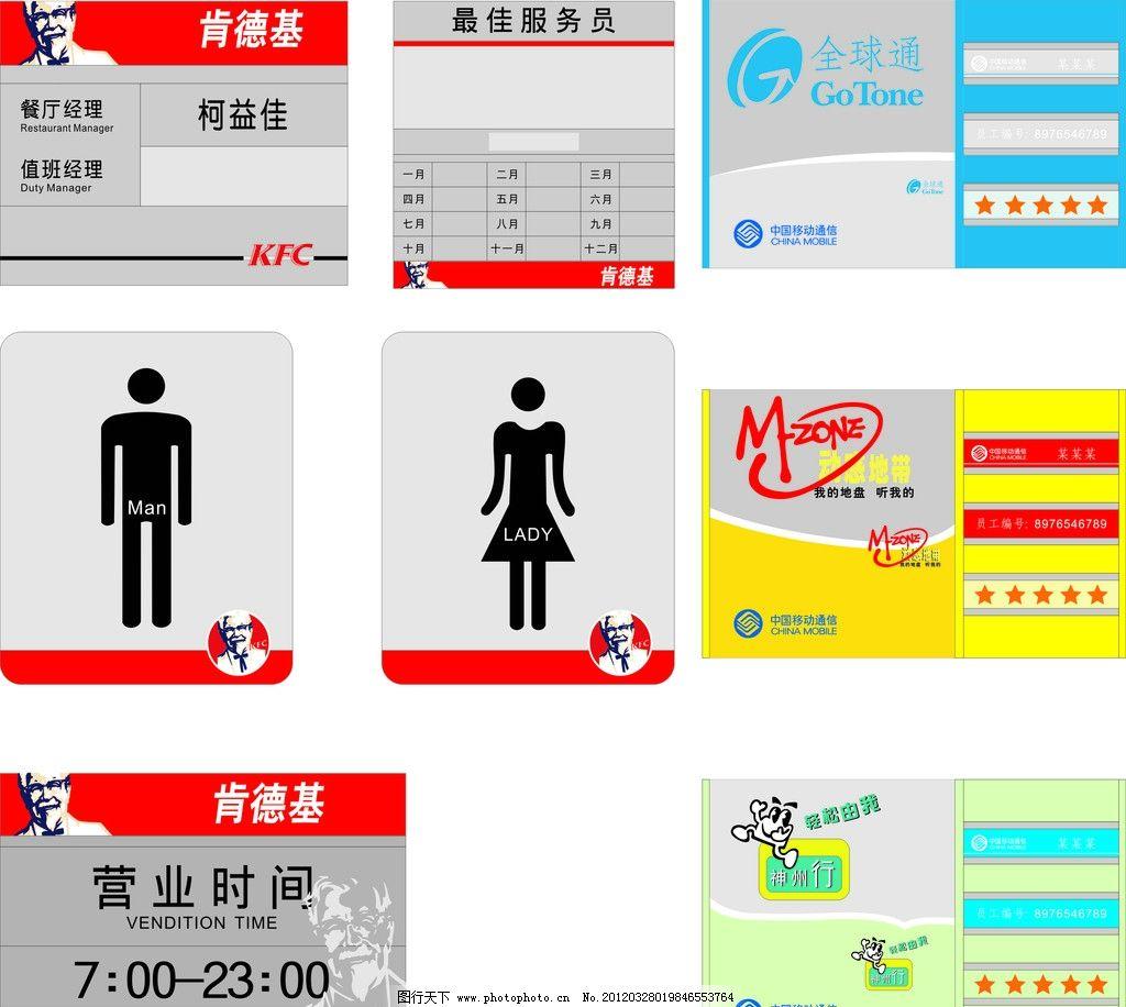 商务 导视牌 公共标识标志 标识标志图标 矢量 cdr