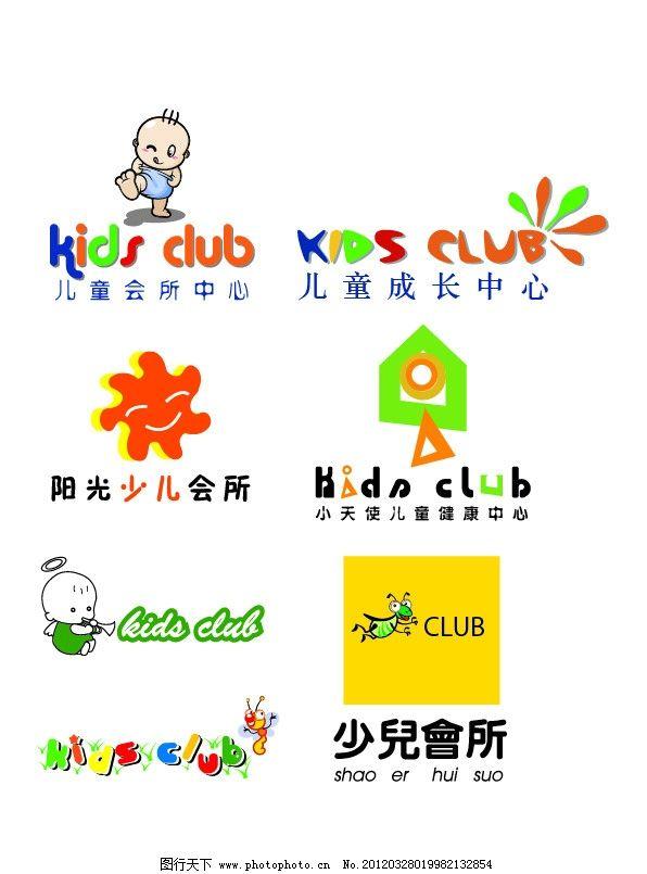 少儿会所logo 标志设计 矢量ai 可爱 色彩 企业logo标志 标识标志图标