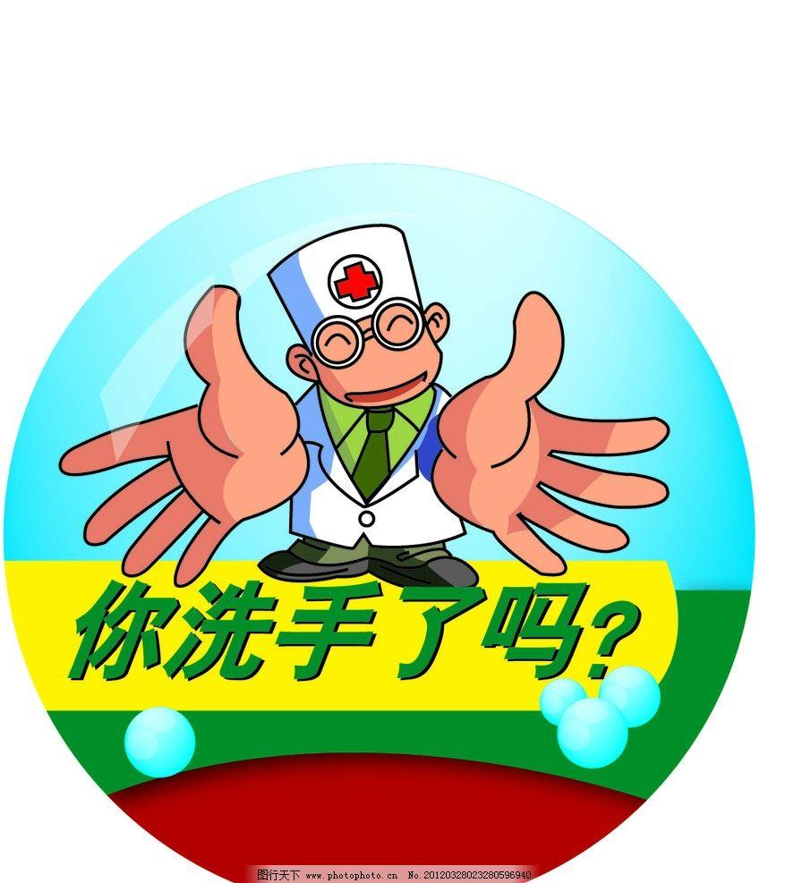护理洗手步骤图片