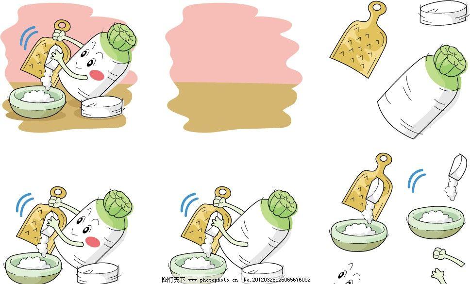 白萝卜 萝卜 蔬菜 手绘 插画 插图 q版 可爱 擦萝卜 卡通 表情 符号