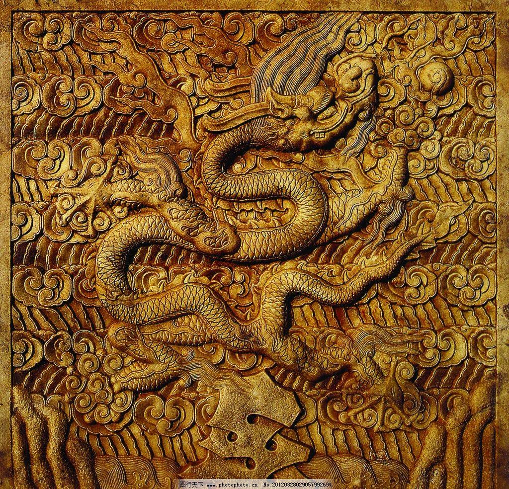 龙图腾 龙纹 龙壁 龙雕塑 古图腾 浮雕 金色龙图 石雕 其他设计 环境