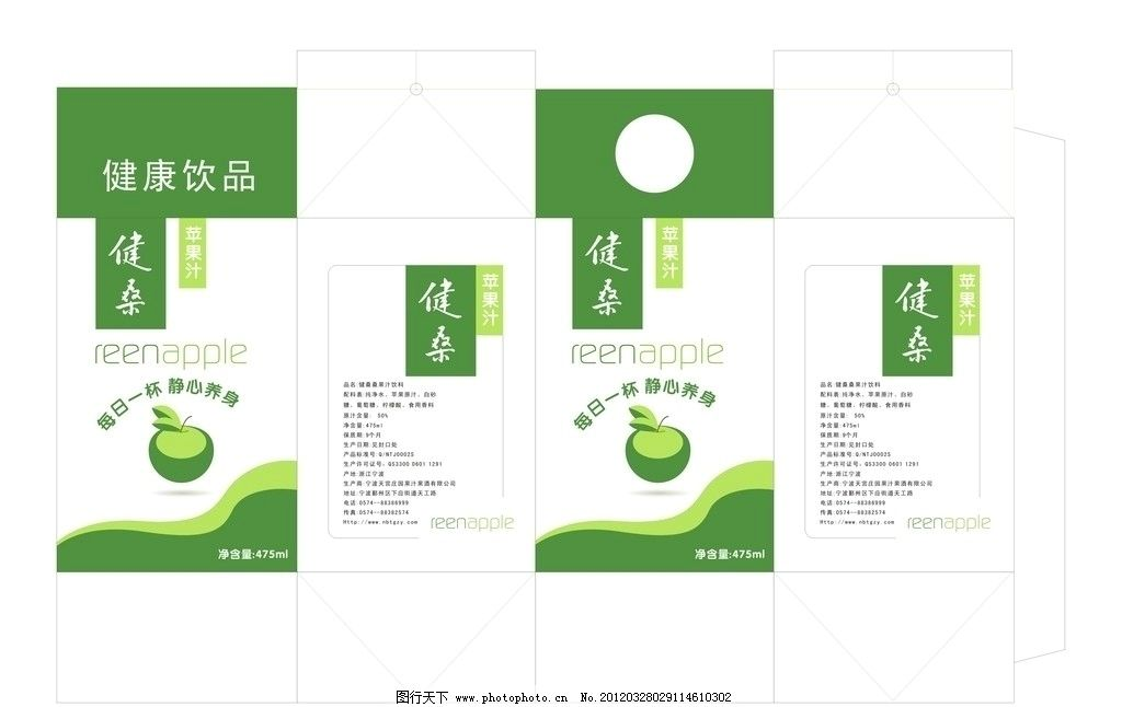 苹果汁包装盒 包装盒 盒子 包装材料 矢量包装 矢量盒子 包装设计