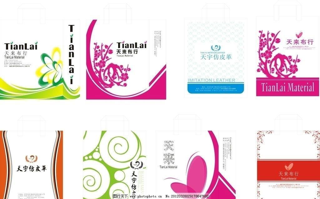 手提袋 塑料手提袋 高档手提袋 纸袋 化妆品纸袋 手提袋设计 包装设计图片