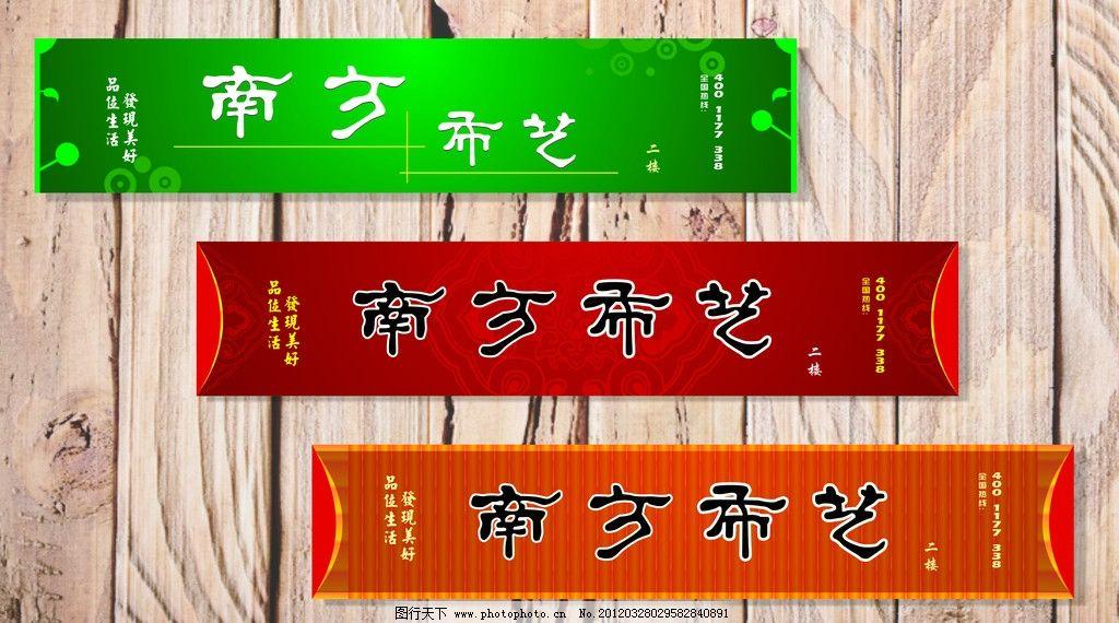 南方布艺 布艺 平面设计 广告设计 大气 门面招牌 海报 海报设计 中国