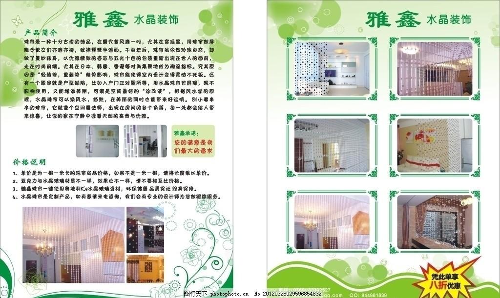 水晶珠帘 绿色线条 彩页 宣传单 绿色背景 室内装饰 隔断 花边 边框