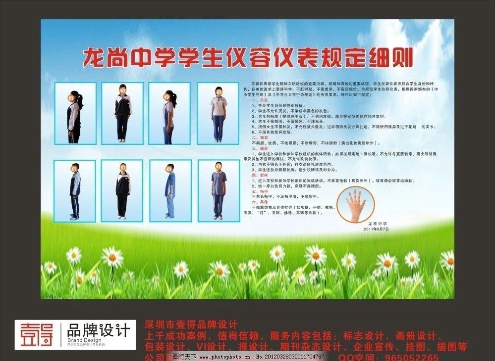 礼仪 礼貌 展板 学生 校园 展板模板 广告设计 矢量 cdr 海报设计