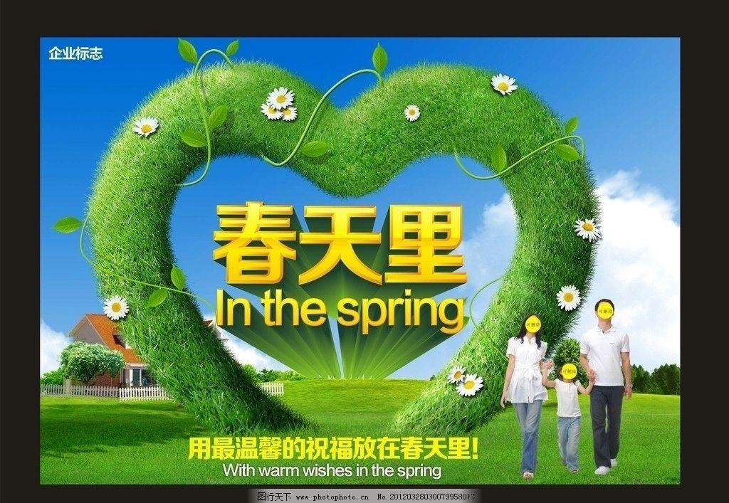 春天 春天里图片_海报设计_广告设计_图行天下图库