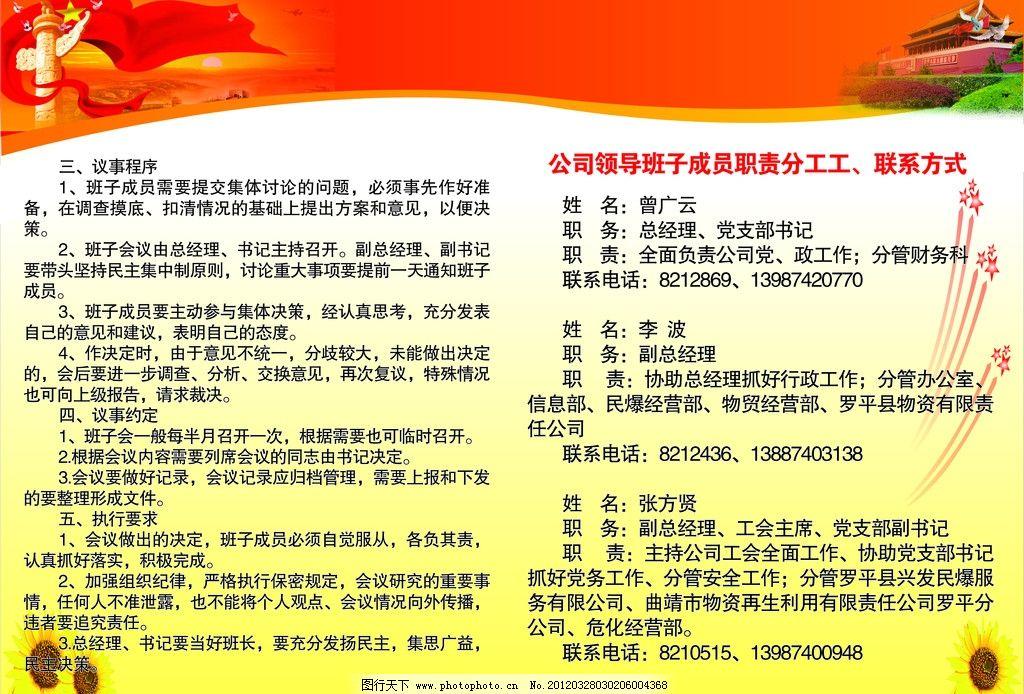 红色中国 长城 红色背景 红色素材 展板模板 广告设计模板