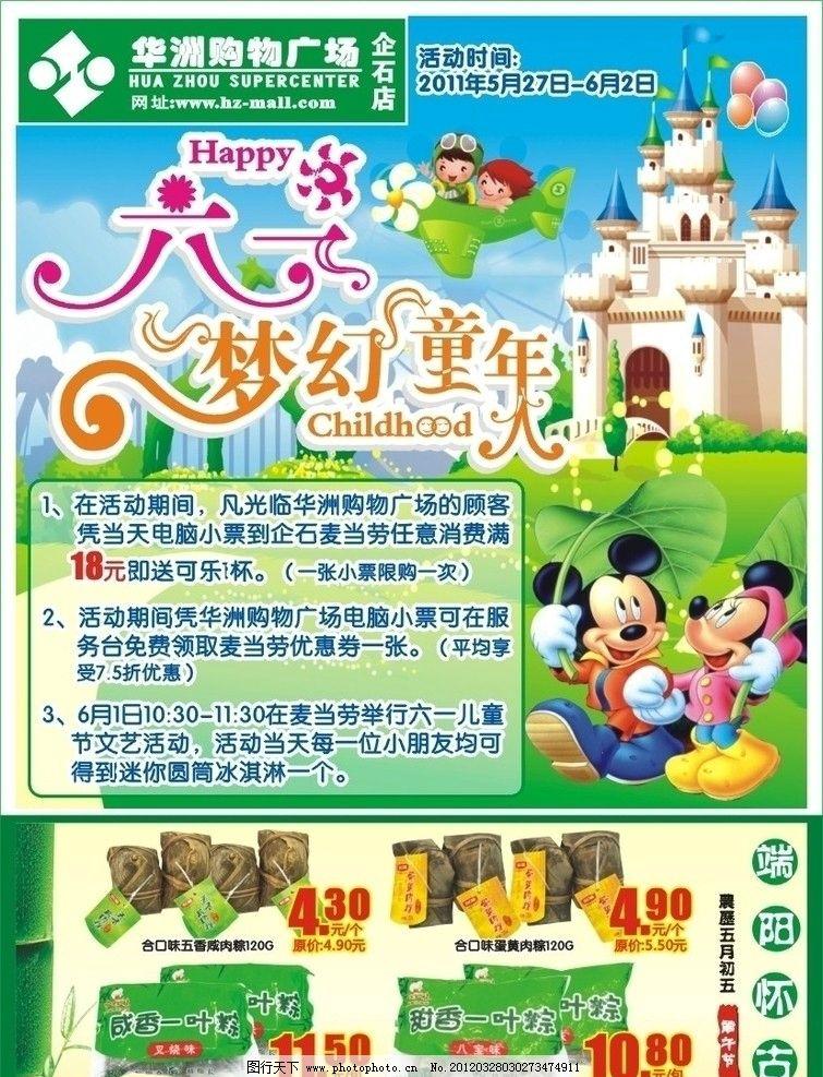 华洲商场儿童节快讯 超市 百货 海报 广告设计 矢量