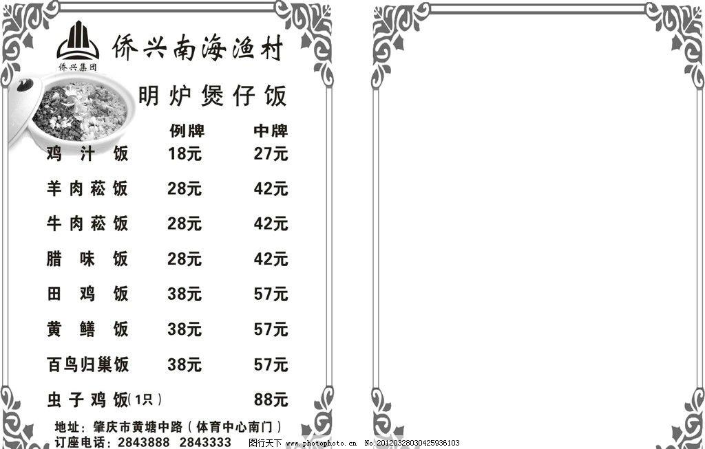 南海渔村明炉煲仔饭 南海渔村 煲仔饭 边框 菜单菜谱 广告设计 矢量