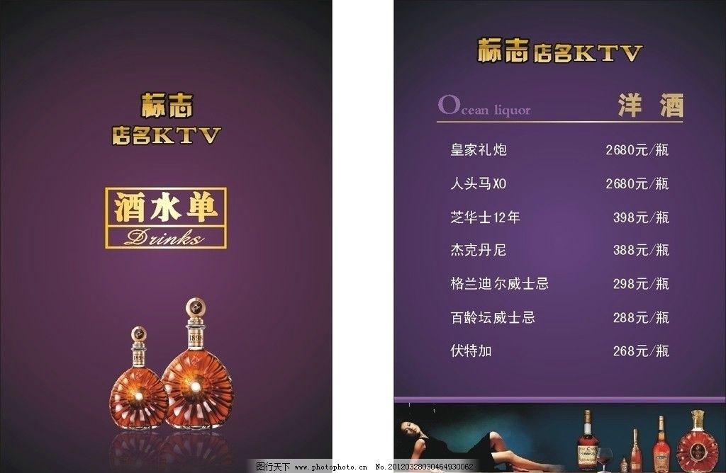 酒水单 ktv 红酒 洋酒 美女 背景 紫背景 菜单菜谱 广告设计 矢量 cdr