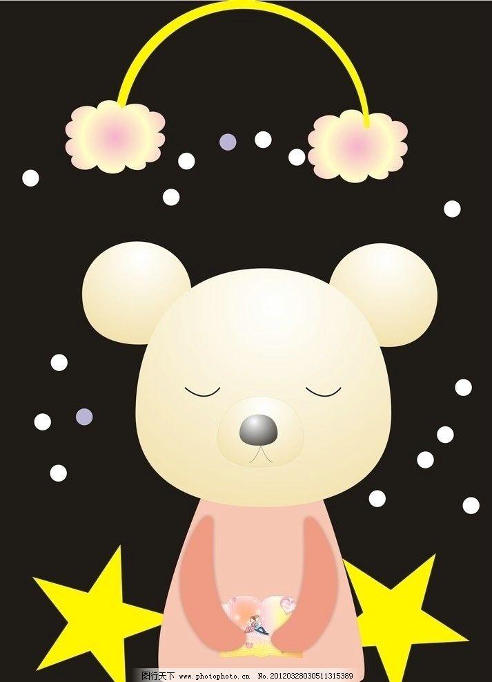 卡通小熊 星星 黑色模板 书 可爱熊 矢量