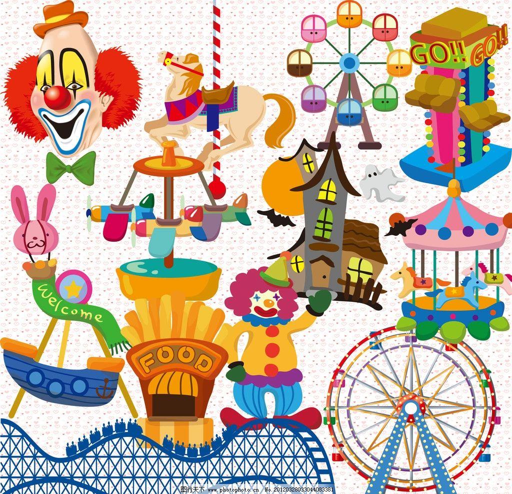 可爱的游乐园 摩天轮 小丑 转盘 木马 气球 薯条屋 过山车 卡通