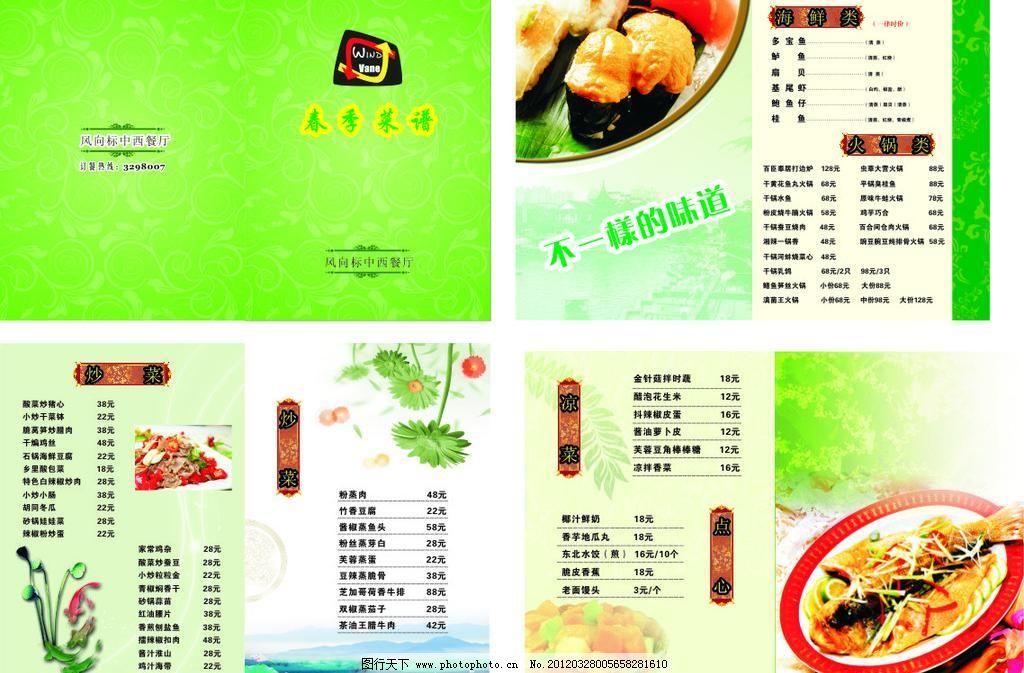 中西餐厅 春季菜谱图片