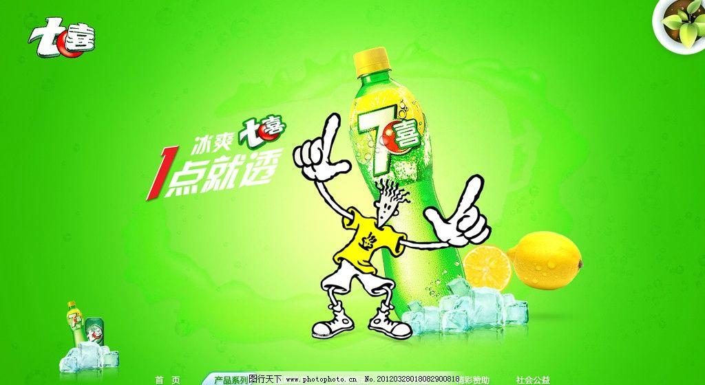 设计图库 展板展架 易拉宝x展架  七喜 七喜logo 雪碧 汽水 易拉罐 柠