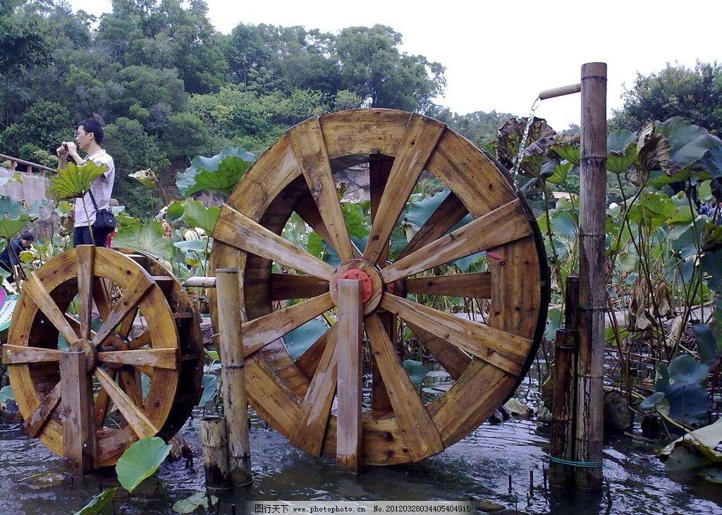 水车 乡村风情 荷花池 水池 山水 风景 山水风景 自然景观 摄影 300