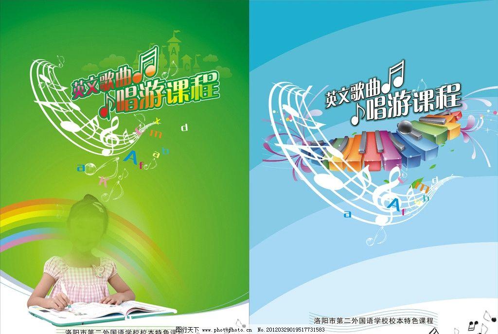 英文歌曲唱游课程 英文 英语 英语歌曲 引文歌曲 书皮 英语教程封面