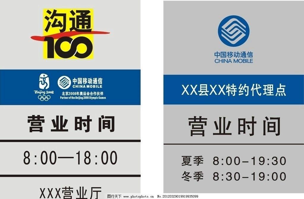 中国移动营业时间 移动 沟通100 奥运 企业logo标志 标识标志图标图片