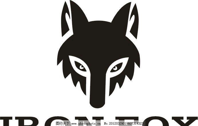 狐狸 iron fox 商标 企业logo标志 标识标志图标 矢量 cdr