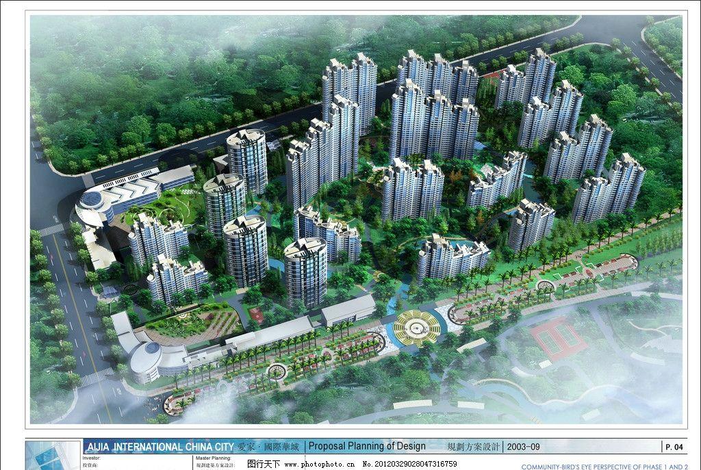 樓盤鳥瞰圖 建筑 效果圖 日景 規劃 道路 樹木 住宅 地產 房地產