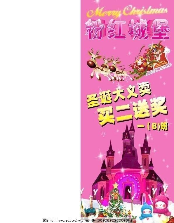 粉红城堡 粉红 城堡 星光 圣诞老人 雪橇车 雪鹿 礼物 雪人 房子 圣诞