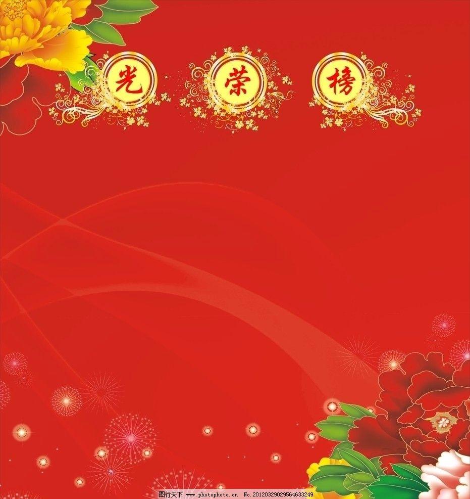 光荣榜 红色背景 牡丹花 展板模板 广告设计模板 源文件 版面设计模板