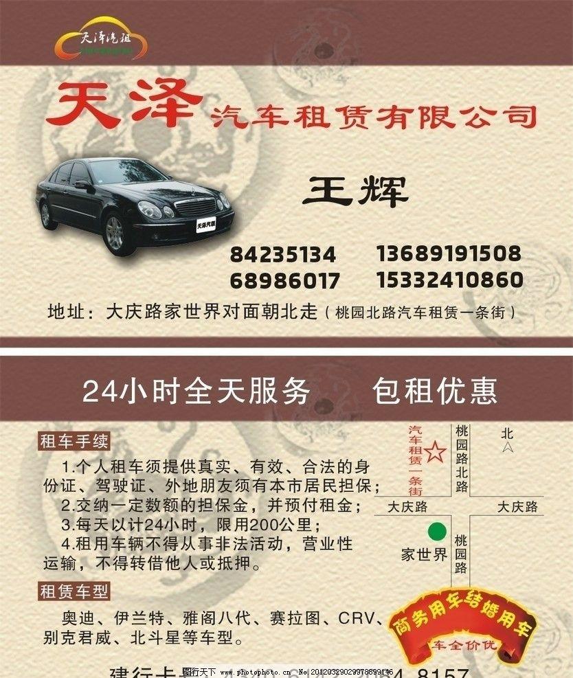 名片 汽车租赁公司名片 名片卡片 广告设计 矢量 cdr